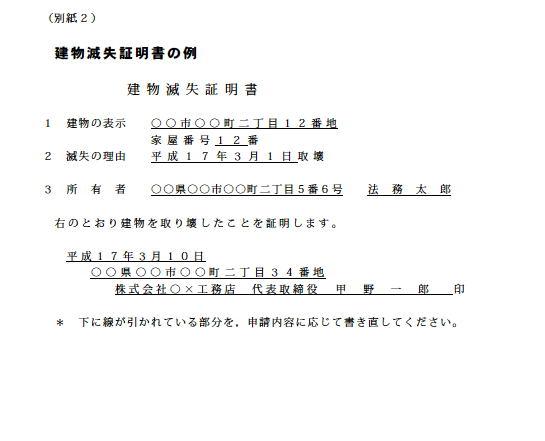 取毀証明書の例 (建物滅失証明書・建物解体証明書) \u203b法務省公開書面